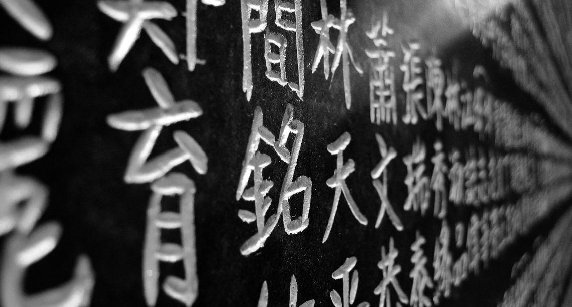 escribir chino