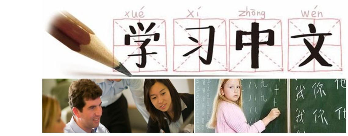 <center>Cursos de chino</center>