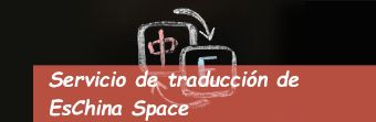 Servicio de traducción a chino de EsChina Space
